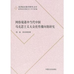 网络境遇中当代中国马克思主义大众化传播问题研究