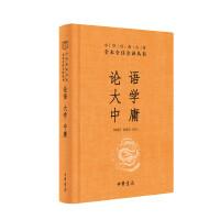 论语・大学・中庸(中华经典名著全本全注全译-三全本)