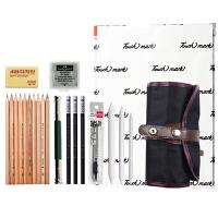 马可初学素描套装 初学者手绘画笔炭笔笔帘铅笔板夹素描纸美术 学生用品