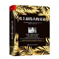 史上伟大的交易 【美】格里高利・祖克曼 著 9787300243948 中国人民大学出版社【直发】 正版保障 达额立减