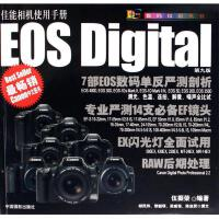 【旧书二手书8成新包邮】佳能相机使用手册 伍振荣 中国摄影出版社 9787802361027
