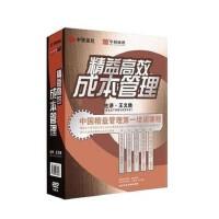 高效成本管理(5DVD/软件)王文胜主讲 企业培训视频 光盘 光碟