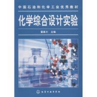 化学综合设计实验 化学工业出版社