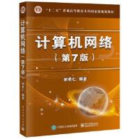 【二手8新正版】计算机网络(第7版) 谢希仁著 9787121302954 电子工业出版社