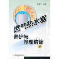 【新书店正版】燃气热水器养护与修理精答,张泽宇,机械工业出版社9787111371632