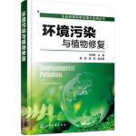 生态环境科学与技术应用丛书--环境污染与植物修复,李雪梅 韩阳,邵双,化学工业出版社9787122265258