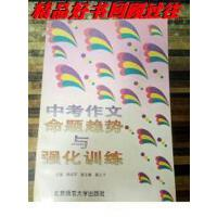 【二手旧书9成新】778 中考作文命题趋势与强化训练()