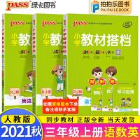 小学教材搭档三年级上册语文数学英语 人教部编版