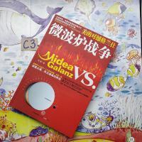正版现货 微波炉战争:美的对撼格兰仕正版收藏书