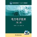 """普通高等教育""""十二五""""规划教材 电力电子技术(第二版)"""
