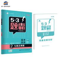 53高考 五三 高考英语 2七选五阅读 53题霸专题集训(2019版)曲一线科学备考