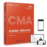 2020版 高�D��cma中文教材 cma考�教材 cma�J�C教材美��注�怨芾�����教材P1 ��找����效�c分析