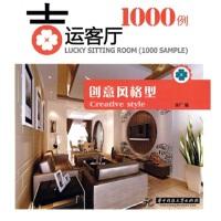 吉运客厅1000例―创意风格型(李广)