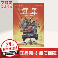 熊出没之过年电视电影连环画 江苏凤凰美术出版社