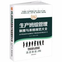 生产班组管理制度与表格规范大全/经理人书架 编者:赵涛//李金水