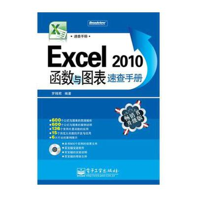 【二手旧书九成新】Excel 2010函数与图表速查手册(含CD光盘1张)(双色) 罗刚君著 9787121127816 电子工业出版社【正版书籍,值得收藏】