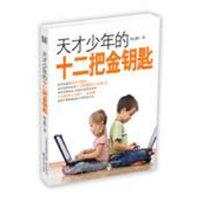 【新书店正版】天才少年的十二把金钥匙,柯云路,春风文艺出版社9787531337942