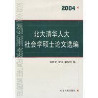 北大清华社会学硕士论文选编(2004),郑也夫,沈原,潘绥铭,山东人民出版社9787209035569