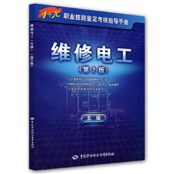 维修电工(五级)第2版——1+X职业技能鉴定考核指导手册