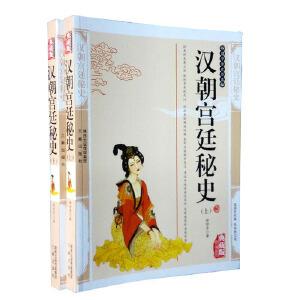 汉朝宫廷秘史(上下)