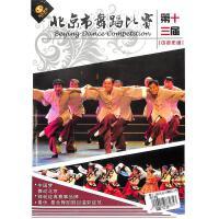 第十三届北京市舞蹈比赛-[中老年组]( 货号:7880072177)