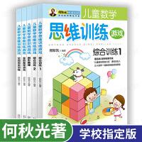 何秋光儿童数学思维训练书籍全套5册3-4-6-7-8岁幼儿专注力启蒙全脑逻辑智力潜能开发幼儿园趣味数字游戏阶梯数学加减