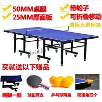 东方可折叠乒乓球桌家用室内标准兵乓球桌乒乓桌专业乒乓球台案子
