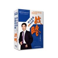 中小企业发展的关键――战略(10VCD)(软件)光盘 光碟 刘红松主讲