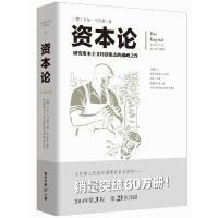 资本论 全新修订版 研究资本主义经济形态的之作 配有几百幅珍贵的写实插图注释,帮助读者更加深刻地理解全书(6) 卡尔・