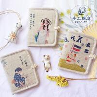 日系和风手工布艺钱包女短款折叠棉麻复古小清新盘扣零钱包小钱包