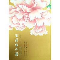 百种牡丹谱 (清)蒋廷锡 上海书画出版社 9787547912461