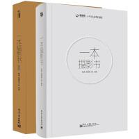 摄影教程书籍入门教材 一本摄影书 全彩1+Ⅱ全2册 摄影圣经入门到精通 构图学技巧基础大全书籍 图片素材人像单反手机布