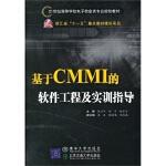 【旧书二手书8成新】基于CMMI的软件工程及实训指导 张万军 郑宁 赵宇兰 北京交通大学出版社 9