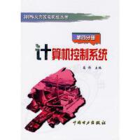 300MW火力发电机组丛书 计算机控制系统 第4册 正版 高伟 主编 9787508303642