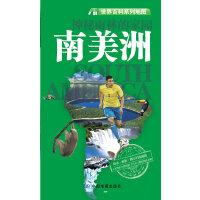 世界百科系列地图�q南美洲