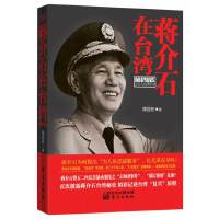 蒋介石在台湾(第四部)(全面解读蒋介石在台湾时其内政外交和经济发展历程,深度解密台湾25年风云变幻的政坛内幕。)