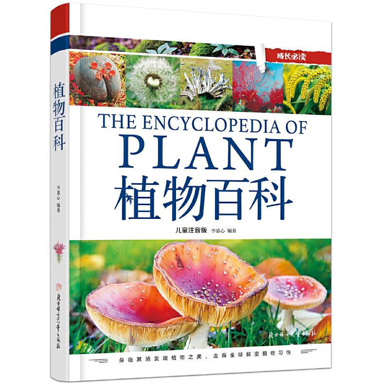 植物百科 小学生 成长必读 注音版 儿童注音版,帮孩子了解植物知识