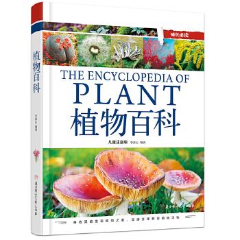 植物百科 小学生 成长必读 注音版儿童注音版,帮孩子了解植物知识