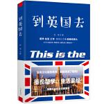 """到英国去:一部""""留学野史""""??解析中英文化差异?英伦留学生活面面观?中国孩子留学必备家长必读"""