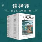 太喜欢神话了!世界众神全书(全10册)