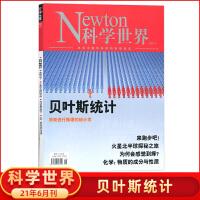 正版现货 Newton科学世界杂志2021年6月期 贝叶斯统计 来跑步吧 中国科学院科普杂志