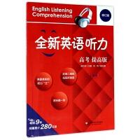 全新英语听力(附光盘高考提高版上海卷修订版)
