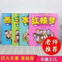 四大名著 少儿阅读漫画版 红楼梦三国演义水浒传西游记 中小学生必读的文学经典 青少年儿童语文课外阅读
