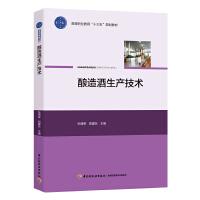 酿造酒生产技术/孙清荣等/高等职业教育十三五规划教材 中国轻工业出版社