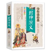 封神演义 北京教育出版社