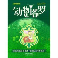 动物塔罗 梵天文化传播中心 凤凰出版社