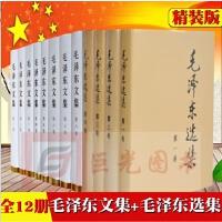 正版2套合集 *文集 精装版(1-8卷) +*选集 精装版(全四册)(内含*同志党委会的工作方法)共12本人民出版社