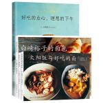 白崎裕子的厨房(共4册)