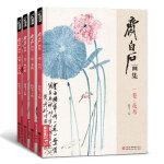 【套装4册】齐白石画集 花鸟/果蔬/鱼虾蟹/山水人物