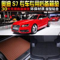 奥迪S7专车专用尾箱后备箱垫子 改装脚垫配件